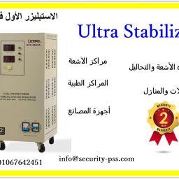 Ultra Stabilizer